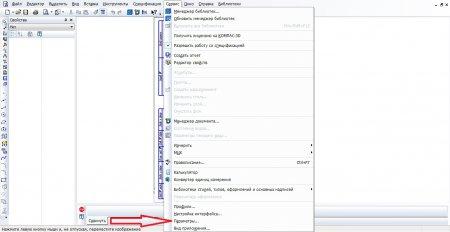 Как изменить ориентацию листа?