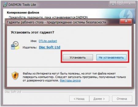 Как установить программу DAEMON Tools Lite?