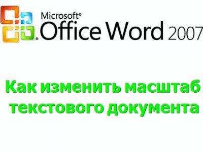 Как изменить масштаб документа в Microsoft Word?