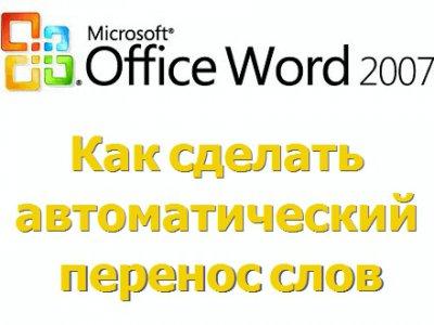 Как сделать автоматический перенос слов в Microsoft Word?
