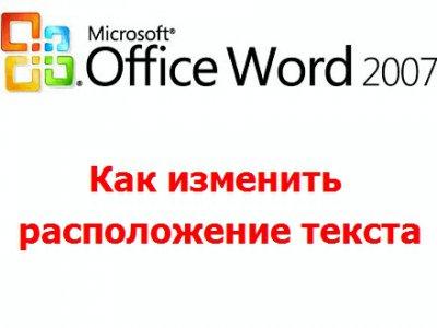 Как изменить расположение текста в Microsoft Word?