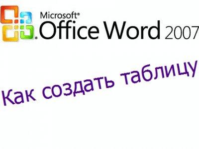 Как создать таблицу в Microsoft Word?