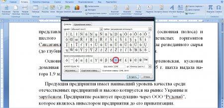 Как вставить специальные символы в текст Microsoft Word?